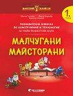 Златно ключе: Малчугани Майсторани - познавателна книжка по конструиране и технологии за 1. група - албум