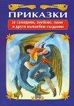 Приказки за самодиви, змейове, лами и други вълшебни създания -