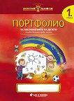 Златно ключе: Портфолио на детето за 1. група - Ели Драголова, Камелия Йорданова -