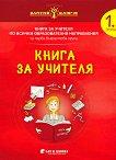 Златно ключе: Книга за учителя за 1. група по всички образователни направления -