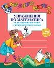 Вълшебното ключе: Упражнения по математика за целодневно обучение и самоподготовка вкъщи за 4. клас - Нина Йорданова, Руска Илиева - помагало