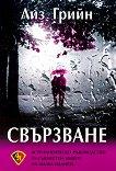 Свързване - Лиз Грийн - книга