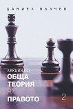 Лекции по обща теория на правото - част 2 - Даниел Вълчев -