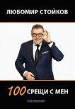 100 срещи с мен - Любомир Стойков - книга
