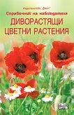 Диворастящи цветни растения - книга