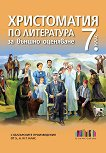Христоматия по литература за външно оценяване в 7. клас - книга