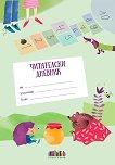 Читателски дневник за деца в 1. клас и 2. клас - детска книга
