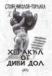 Северозападен романь - книга 4: Херакъл от Диви дол - Стоян Николов - Торлака -