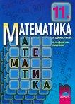 Математика за 11. клас: Профилирана подготовка - Станислава Петкова, Петьо Петков, Красимира Проданова -