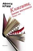Книгите, които погълнаха баща ми - Афонсу Круш -
