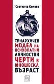 Триархичен модел на психопатни личностни черти в юношеска възраст - Светлина Колева - книга