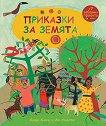Приказки за земята + 7 забавни проекта - Даун Каси -