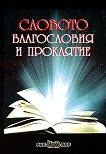 Словото. Благословия и проклятие - Пламен Григоров, Росица Тодорова - книга