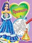 Оцвети: Голяма книга с принцеси - №3 - детска книга
