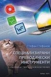Специализирани преводачески инструменти - Стефан Стефанов - книга