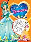 Оцвети: Голяма книга с принцеси - №4 - детска книга