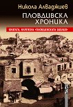 Пловдивска хроника - Никола Алваджиев -