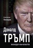 Доналд Тръмп Възходът към властта - книга