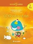 Златно ключе: Откриватели - познавателна книжка по околен свят за 2. група - Д-р Ели Георгиева, Гергана Ананиева -