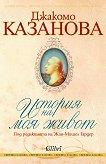 История на моя живот - Джакомо Казанова - книга