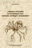 Лайбниц и проблемът за органичното тяло: единство, активност, познаваемост - Лидия Кондова -
