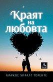Краят на любовта - Маркос Хиралт Торенте -