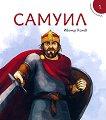 Исторически приказки - книга 1: Самуил - Ивомир Колев -