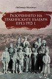 Разорението на тракийските българи през 1913 година - Любомир Милетич - книга