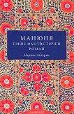 Манюня пише фантЪстичен роман - книга 2 - Нарине Абгарян - книга