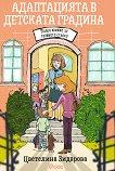 Адаптацията в детската градина - Цветелина Зидарова - книга