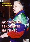 Иван Абаджиев : Достоен за рекордите на Гинес - Надежда Богданова -