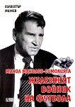 Манол Манолов - Симолията : Железният войник на футбола - Силвестър Милчев -