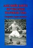 Английските футболни първенства. Старата първа дивизия - Виктор Ескенази - книга