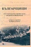 Българщици. 672 непубликувани народни песни от архива на Коста Колев -