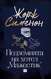 """Подземията на хотел """"Мажестик"""" - Жорж Сименон -"""