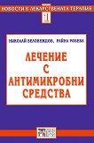 Лечение с антимикробни средства - Николай Беловеждов, Райна Робева - учебник