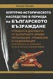 Културно-историческо наследство в периода на Българското възраждане - Др. Атанас Панчев -