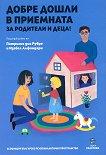 Добре дошли в приемната за родители и деца - Патрисия дьо Рувре, Изабел Алфандари -