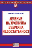 Лечение на хронична бъбречна недостатъчност - Николай Беловеждов - учебник