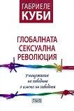 Глобалната сексуална революция - Габриеле Куби - книга