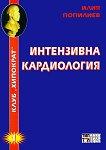 Интензивна кардиология - Илия Попилиев - учебник