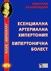 Есенциална артериална хипертония. Хипертонична болест - Николай Беловеждов -