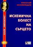 Исхемична болест на сърцето - Николай Беловеждов -
