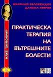 Практическа терапия на вътрешните болести - Николай Беловеждов, Данаил Петров - учебник