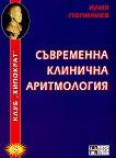 Съвременна клинична аритмология - Илия Попилиев - учебник