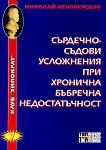 Сърдечно-съдови усложнения при хронична бъбречна недостатъчност - Николай Беловеждов -