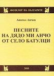 Песните на дядо ми Анчо от село Батулци - Анатол Анчев -