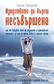 Изкуството да бъдеш несъвършена - Шона Никуист - книга