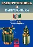 Електротехника и електроника за 11. клас - Димитър Пенев -