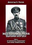 Жестоки времена. България 1914 - 2014 - том 2: От временна стабилност към нови превратности -